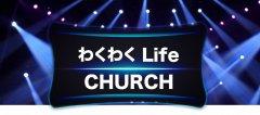 WakuWaku Life Church